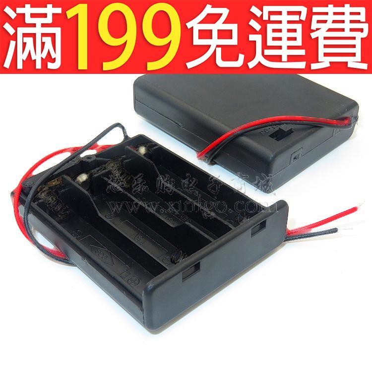 滿199免運全密封 帶開關 電池盒4節5號 電池盒 優質 四節五號 帶粗線 230-03270