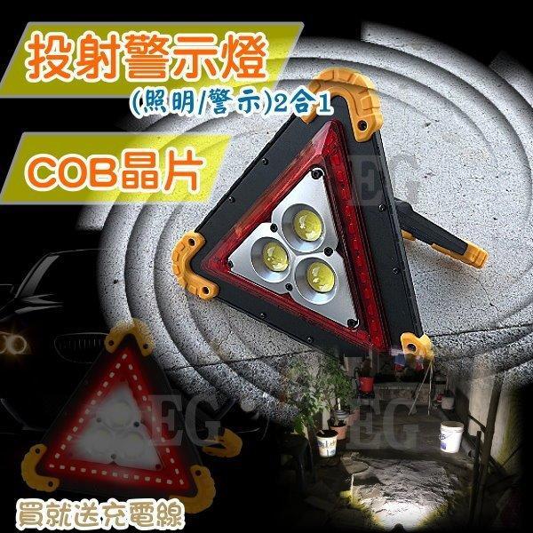 缺) F1C50最新款 高亮度廣角LED三角工作燈 LED手提燈 紅光閃爍 照明露營探照燈 路障警示 緊急照明 探照燈