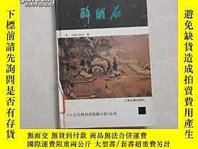 古文物罕見醉醒石露天25473 罕見醉醒石 (清)東魯古犯生著 上海古籍出版社  出版1985