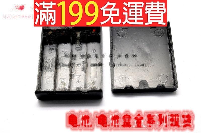 滿199免運優質電池盒 四節七號帶開關 帶蓋子 可裝4節7號電池 帶粗線 230-03256