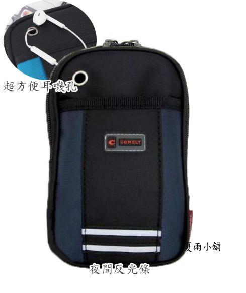 防潑水 6吋手機包 手機包 斜背包 腰包 工具包 護照包 (9088)黑底藏青