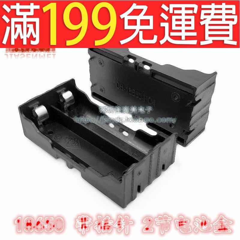 滿199免運2節18650並聯電池盒 並串聯通用電池盒 帶插針 18650電池盒 230-00815
