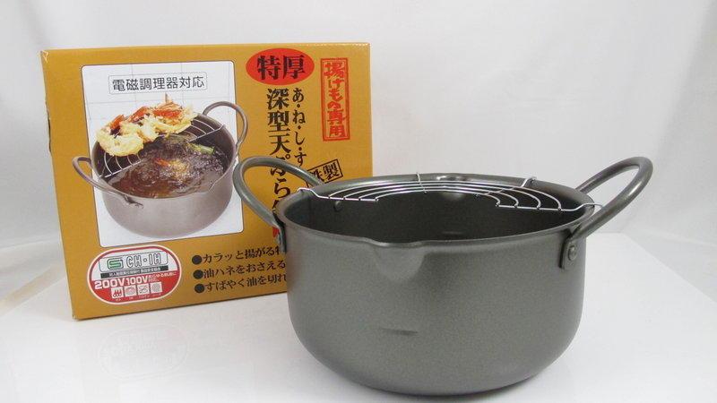IH 日本製 20cm 特厚2mm 深型10.5cm 油炸鍋 -鐵製 天婦羅鍋 燉煮鍋 炸煮鍋(附滴油架)