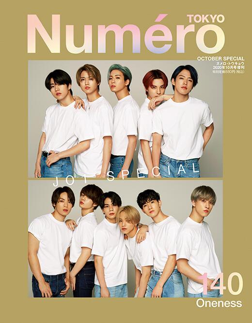 (代訂)1720020100 Numero TOKYO 2020年10月號增刊 封面:JO1 附:小冊子