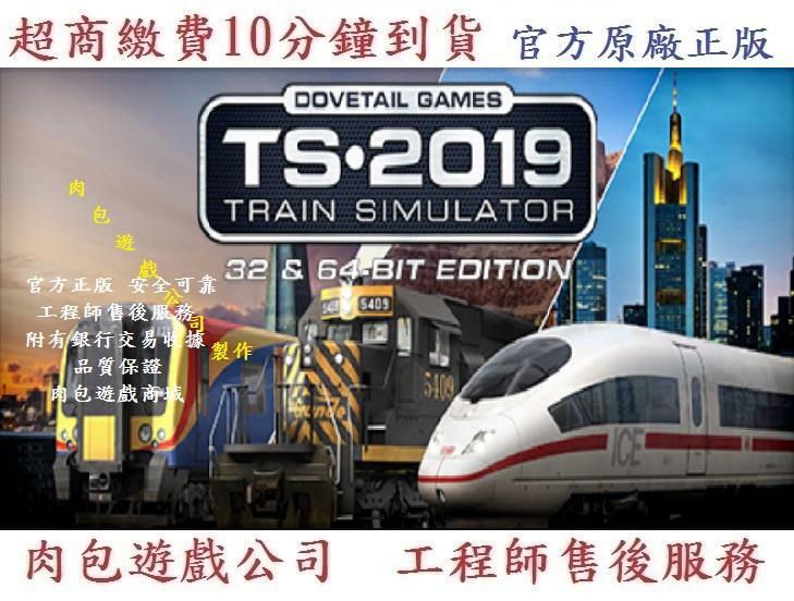 PC版 官方序號 英文版 肉包遊戲 超商繳費 模擬火車 模擬列車 STEAM Train Simulator 2019