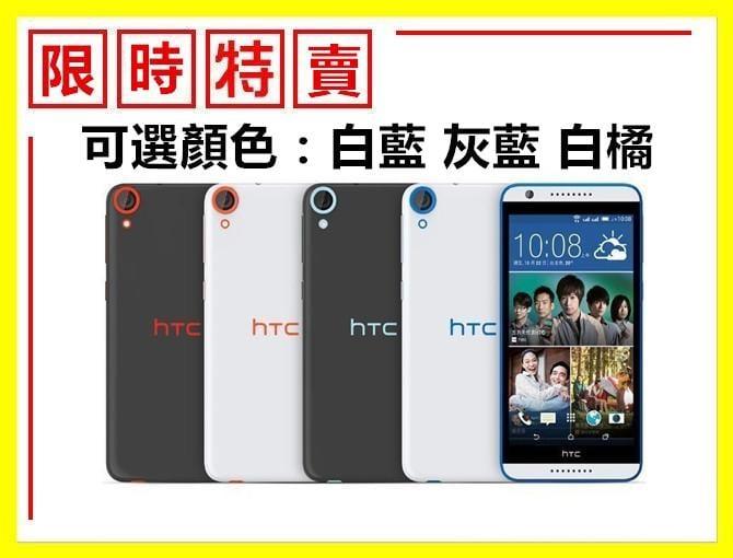 (出清)原廠盒裝HTC Desire 820 dual sim 820u 雙卡4G 空機價 送套+貼 另有M9 E9