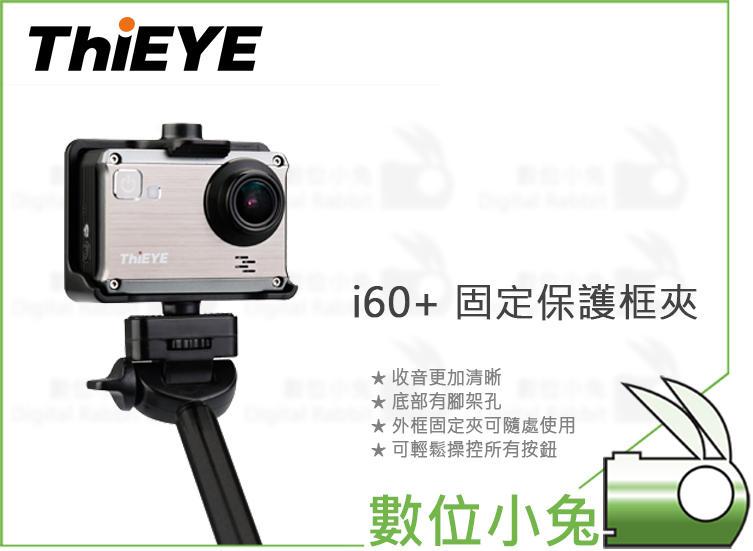 免睡攝影【ThiEYE i60+ 固定保護框夾】i60+ 運動攝影機 GOPRO參考 收音 夾子 背包夾