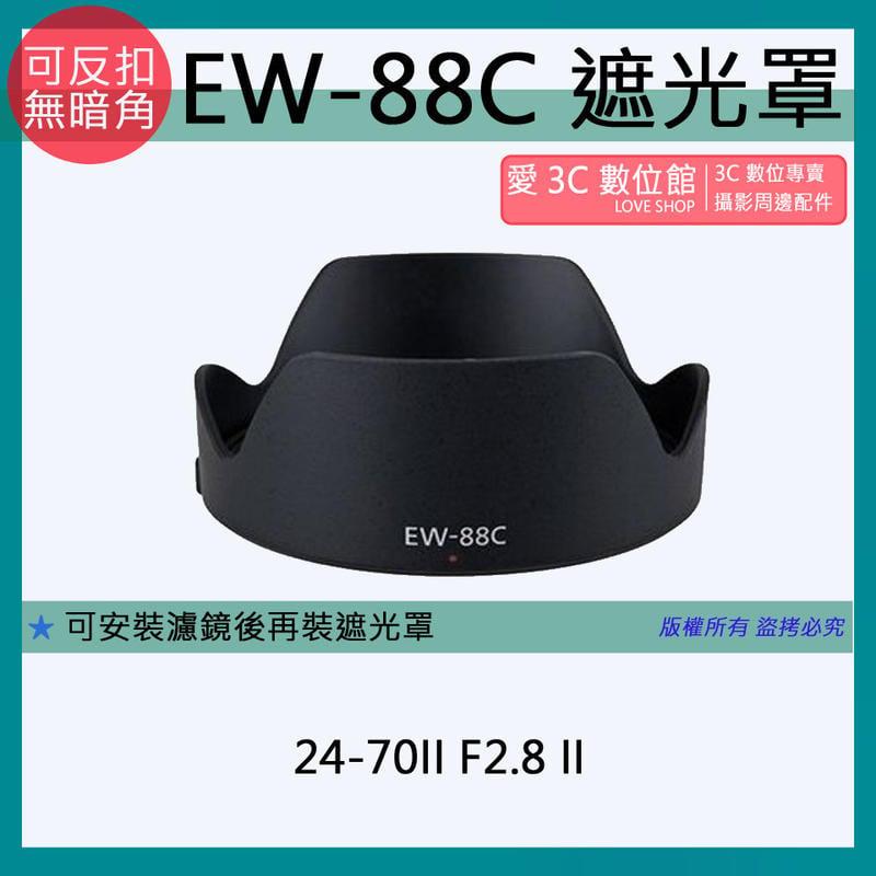 愛3C 副廠 Canon EW-88C EW88C 遮光罩 5D3 6D 24-70II F2.8 二代鏡頭