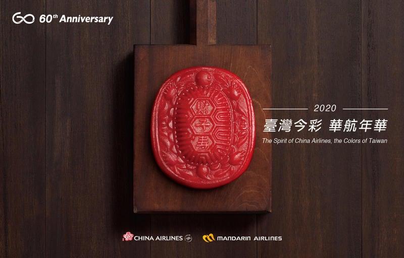全新 現貨 中華航空 2020年桌曆 / 月曆  華航 年曆 CHINA AIRLINES