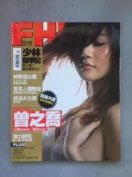 FHM男人幫國際中文版 94 /曾之喬/左永寧