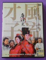 【大謙】《風流才子唐伯虎》黃曉明 鄭家榆 何美鈿(全4碟.28集) 台灣正版二手DVD