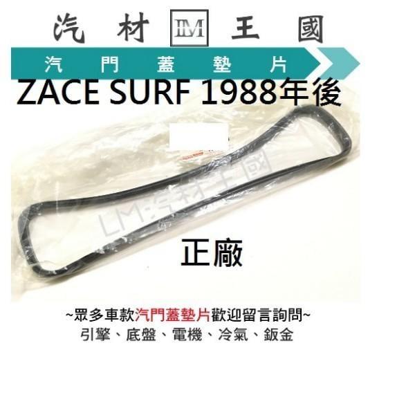 【LM汽材王國】汽門蓋墊片 ZACE SURF 1988年後 正廠 瑞獅 獅王 汽門室墊片 搖臂室蓋墊片 豐田