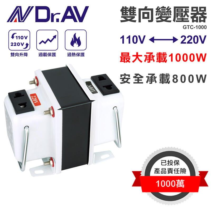 【UP101】【Dr.AV】1000瓦升降電壓變換器(GTC-1000)