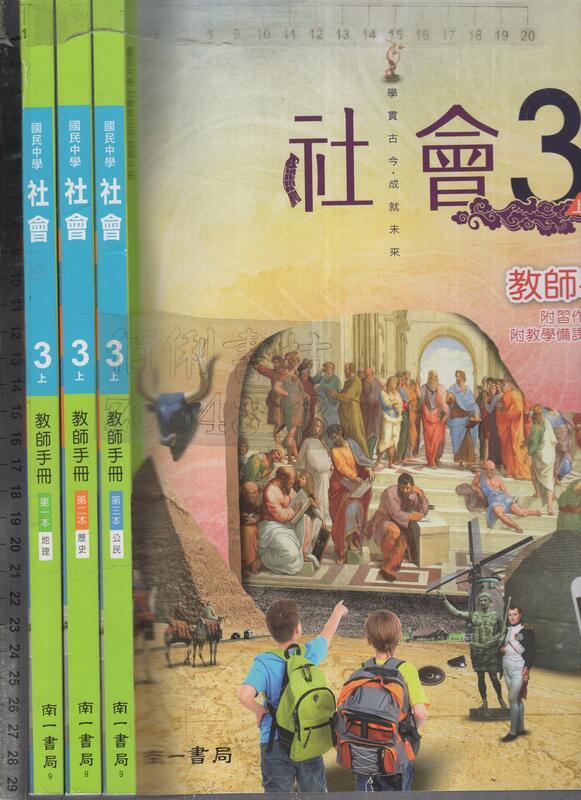 佰俐O 109年8月四版二刷《國中 社會 3上 教師手冊 第一~三本 地理+歷史+公民 共3本》南一9