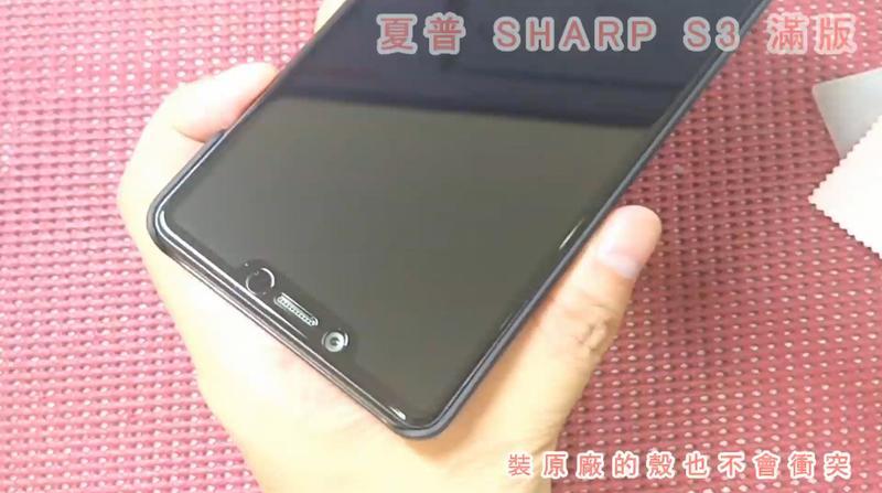 【有影片超強疏水油全膠款】 夏普 SHARP AQUOS S3 電鍍全膠滿版_黑色 9H玻璃貼 送9H鏡頭貼 免費代貼