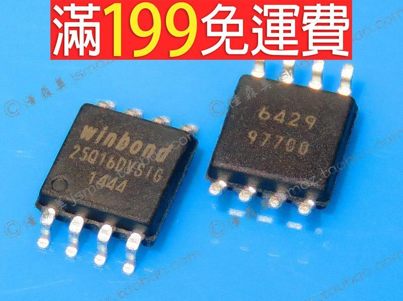 滿199免運W25Q16DVSIG 貼片 SOP-8 1600萬位串行閃存/雙和四SPI/FLASH 230-02434