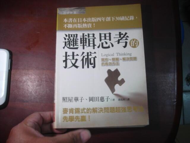 《邏輯思考的技術》 經濟新潮社 照屋華子 2電7成新