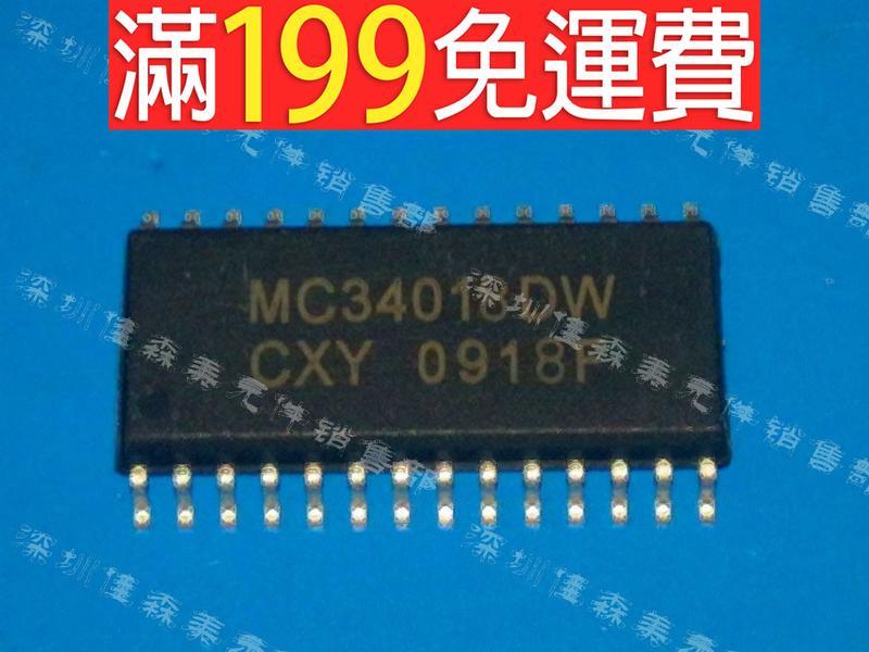 滿199免運MC34018 MC34018DW 貼片 全新環保 衝鑽價 230-01990