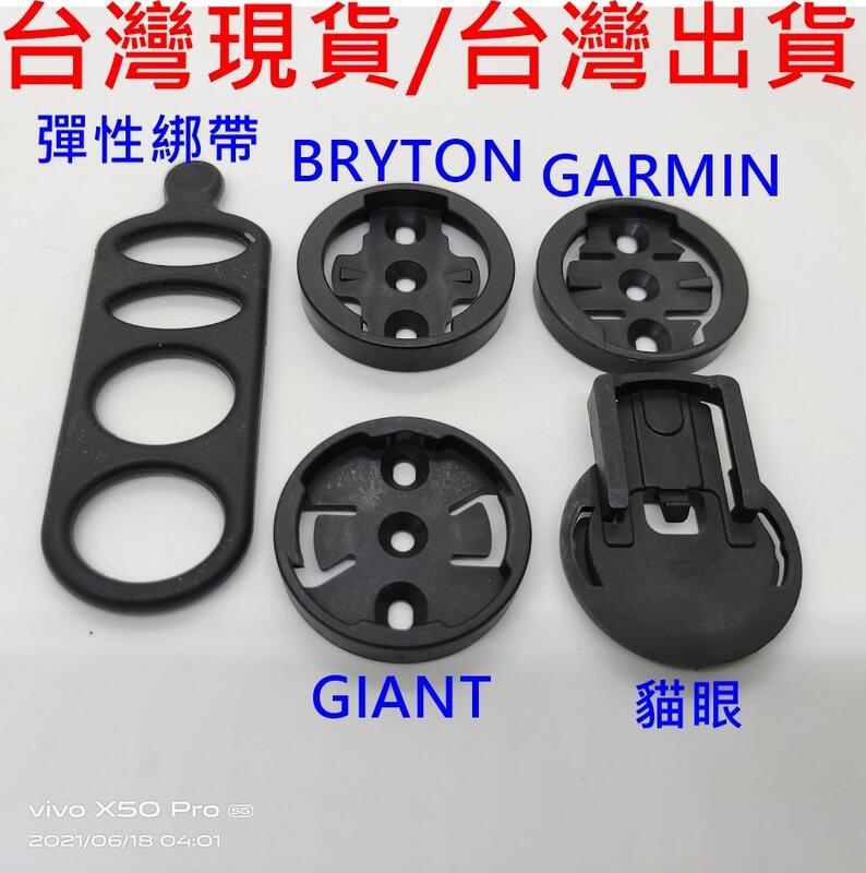 飛馬單車,三孔原廠碼表延伸座 鋁合金碼表延伸座專用錶盤 錶盤 Bryton Garmin,Giant,貓眼CATEYE