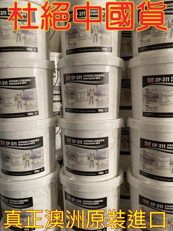 【全能油漆王】澳洲原裝進口 CP-311反射型高分子隔熱面漆 隔熱漆 水性隔熱漆 防水隔熱漆