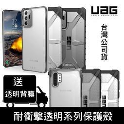 --庫米--UAG Note20 Ultra / Note10+ 原廠公司貨 美國軍規防摔保護殼 防摔殼 透明殼