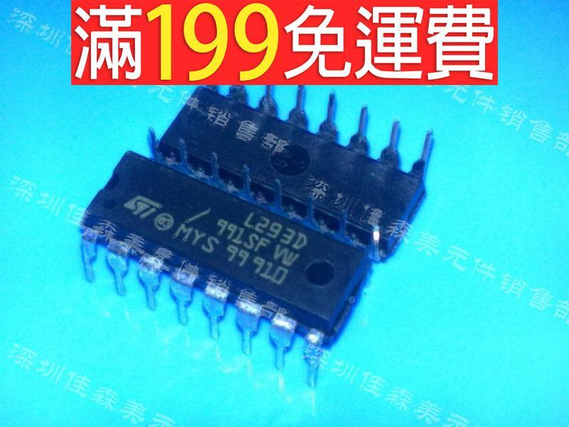 滿199免運L293 L293D DIP 機器人/智能小車 電機驅動芯片 ST全新環保 230-01806
