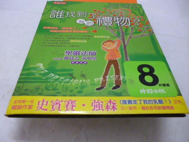 買滿500免運 / 崇倫《誰找到了我的禮物》ISBN:9571338052│時報文化│史賓賽.強森》