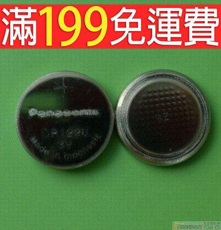 滿199免運松下CR1220紐扣電池3V單反起亞悅達千里馬雅紳特汽車鑰匙遙控器 230-04071