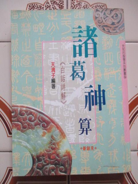 【冬瓜妹】諸葛神算 有劃記(天滴子.1992年版)1FI