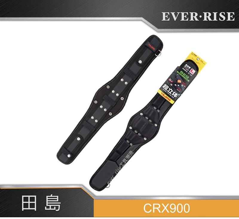 [工具潮流]含稅 税前1125 日本TAJIMA 田島 L號 超立體護腰帶 CRX900