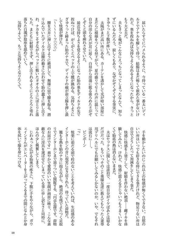 ■預購■(合)同人誌 虎之穴【040030812926】Fate/FGO『人妻えっちどすけべざんまい』