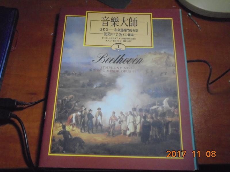 音樂大師國際中文版CD雜誌 1期奧貝多芬Beethoven