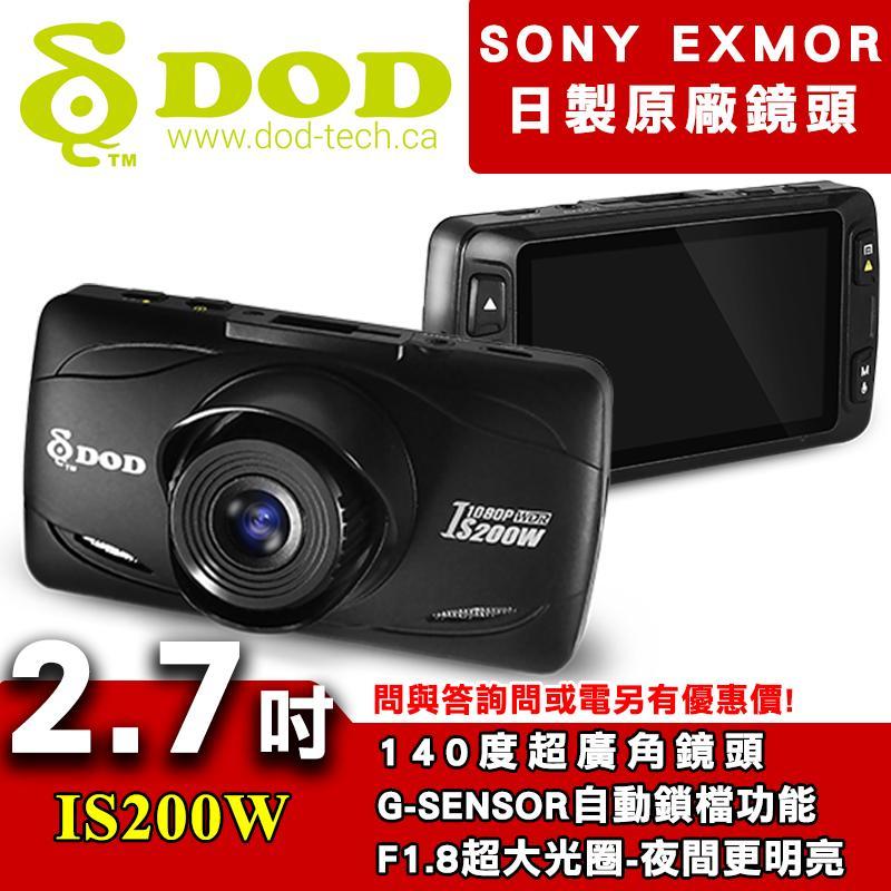 詢問有折扣 SONY鏡頭 DOD IS200W F1.8大光圈 行車記錄器 ↘2990元(免運)