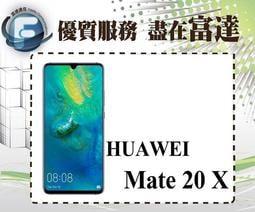 台南『富達通信』HUAWEI Mate 20 X/128GB/超廣角鏡頭/雙卡雙待/7.2吋【全新直購價17350元】