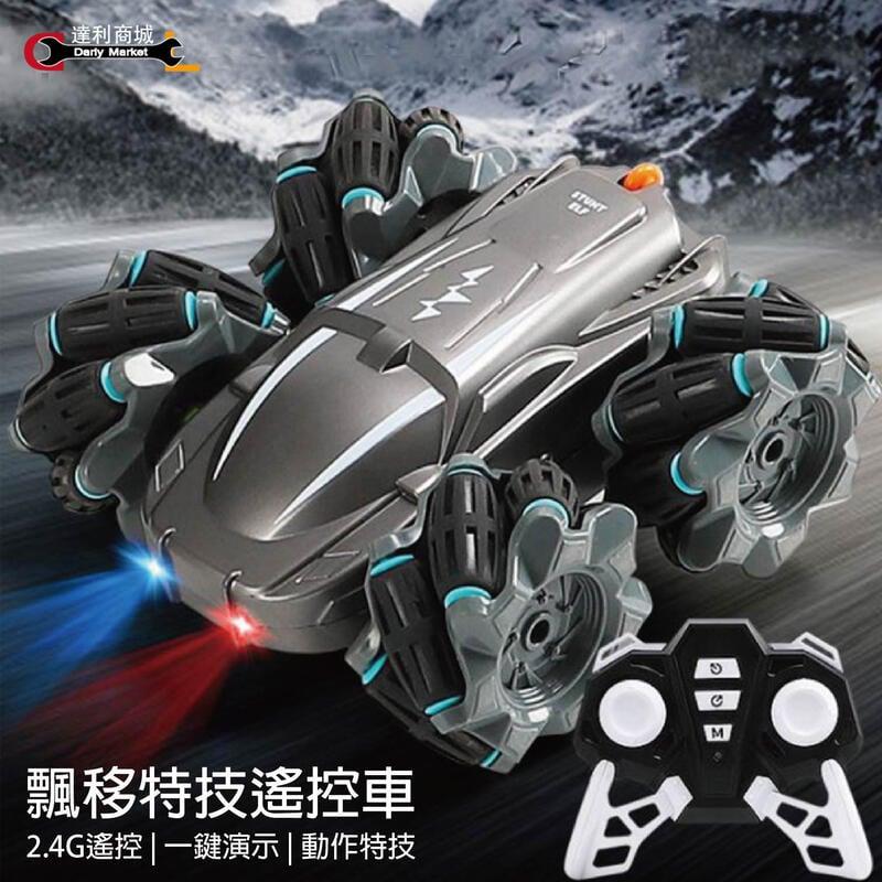[達利商城]遙控車 萬向飄移特技 遙控汽車 兒童玩具 遙控模型 模型車 遙控汽車 遙控玩具 360度旋轉 爬坡