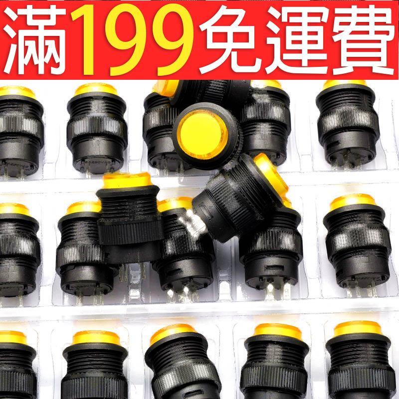 滿199免運帶燈自鎖開關按鈕開關/R16-503AD 圓形16MM 3A/250V黃色 230-04696