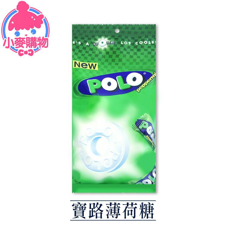 ✿現貨 快速出貨✿【小麥購物】寶路薄荷糖 薄荷糖 雀巢 寶路 POLO 喉糖 糖果 涼糖 口氣清新糖 飯後糖【A130】