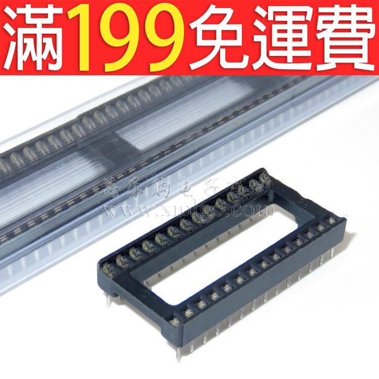 滿199免運IC插座 28PIN DIP-28 254MM 扁腳 寬體 IC座 芯片底座 1管17隻 230-01701