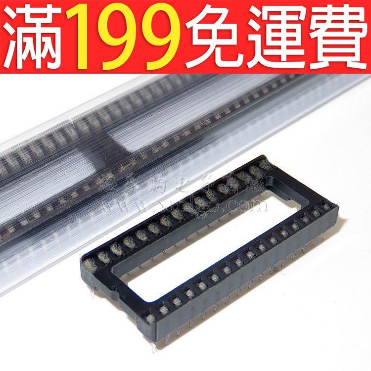 滿199免運IC插座 32PIN DIP-32 254MM 扁腳 寬體 IC座 芯片底座 1管15隻 230-01702