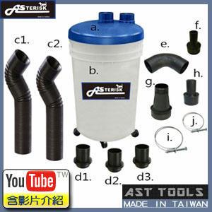 [AST Tools] [集塵 - 各式配件] AS-3D008 旋風集塵桶/ 集塵器 吸塵器適用 (高品質台灣製)