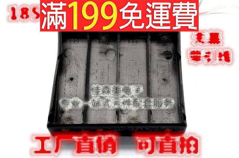 滿199免運帶線 18650 電池盒 四節電池盒 18650 4節電池盒 18650電池槽 230-04701