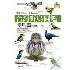 @豆漿妹妹@ 晨星 台灣野鳥圖鑑:陸鳥篇 - 隨書附贈~130種鳥音光碟