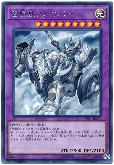 LVP1-JP097 召喚獸 梅爾卡巴 (銀字)