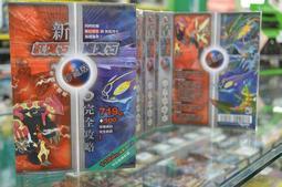 <台南海佃2001>3DS 神奇寶貝 口袋怪獸  終極紅寶石 始源藍寶石  中文 完全攻略本--全新未拆 台南現貨