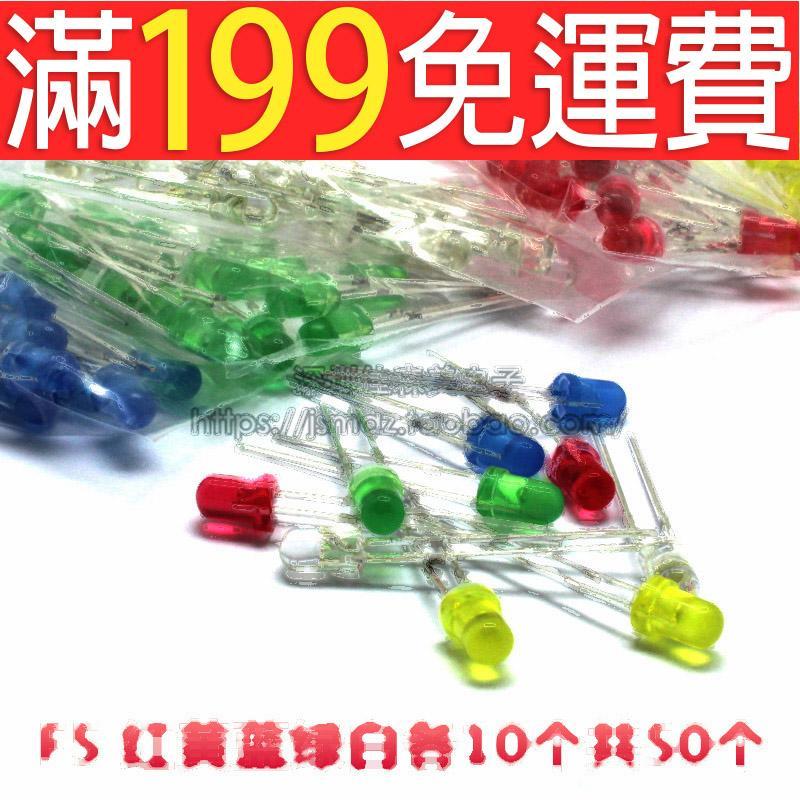 滿199免運5mmLED燈 F5紅黃藍綠白 發光二極管LED0元件包 5種各10隻 二極管包 230-01046