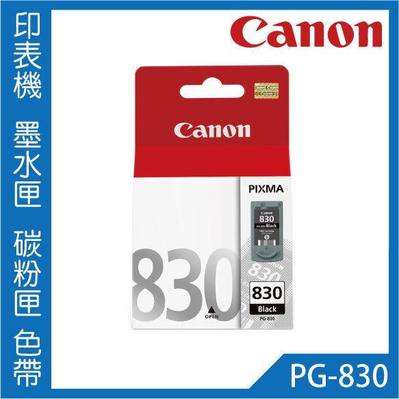 【台南印表機維修】CANON 原廠 黑色 墨水匣  PG-830 / MP198 / MX308 / MX318