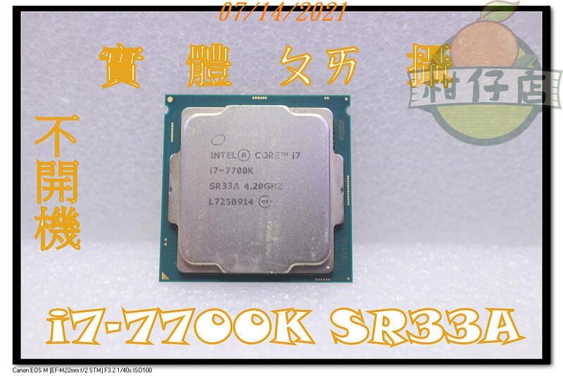 含稅 故障品 INTEL Core i7-7700K 1151針 小江~柑仔店