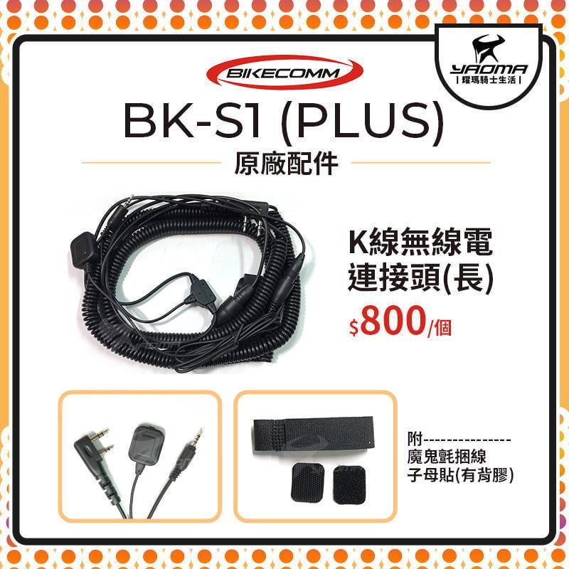 騎士通 BK-S1 BKS1 PLUS 原廠配件 K線無線電連接頭 長版 單買 原廠零件 藍芽耳機配件 耀瑪台南