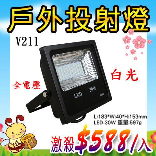 【LED.SMD專業燈具網】 (LUV211)LED 30W洗牆投射燈 約鹵素350w亮度多晶封裝 IP52 招牌