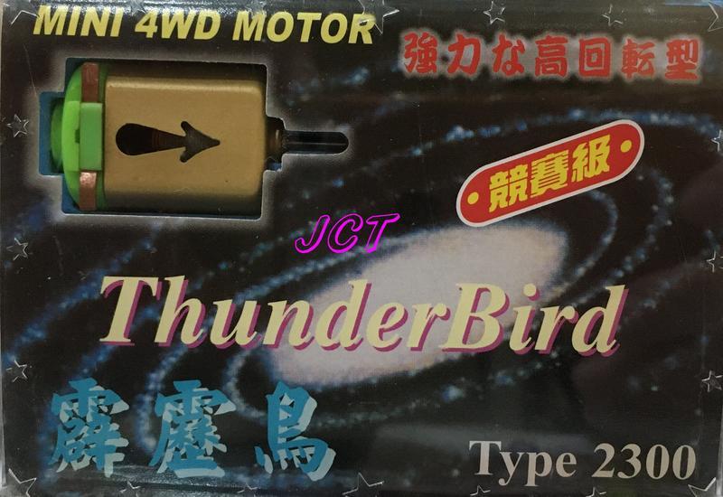 JCT 馬達—霹靂鳥 四驅車專用 手工改造馬達 【需配合充電電池】